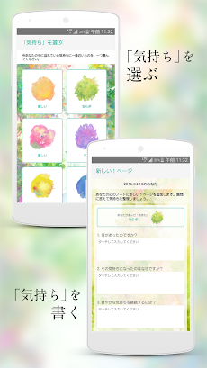 """心のノート:あなたの""""気持ち""""を記録して心を整える日記アプリのおすすめ画像3"""