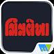 Chitralekha Gujarati - Androidアプリ