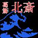 葛飾北斎 浮世絵の富士山を描いた富嶽三十六景が有名。東海道五十三次の広重とともに代表的浮世絵師