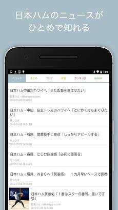 ファイターズインフォ for 北海道日本ハムファイターズのおすすめ画像5