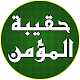 حقيبة المؤمن الشيعي Download for PC Windows 10/8/7