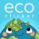 アイドルエコクリッカー 地球を救おう - Androidアプリ