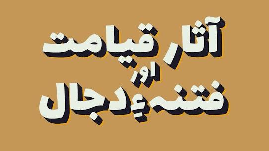 Asar e Qayamat aur For Pc   How To Install (Download Windows 7, 8, 10, Mac) 5