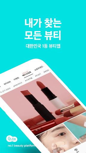 Hwahae - analyzing cosmetics apktram screenshots 7
