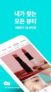 Hwahae - analyzing cosmetics screenshots 7