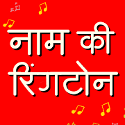 Hindi My Name Ringtone Maker