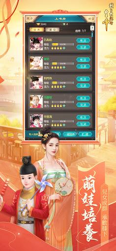 u6211u5728u5927u6e05u7576u7687u5e1d android2mod screenshots 4