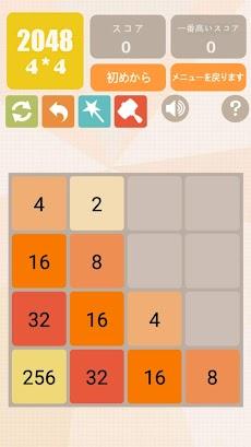 2048チャーム:クラシック&新2048、ナンバーパズル無料ゲームのおすすめ画像2