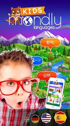 子供たちは語学を学びます:単語とフレーズのおすすめ画像1