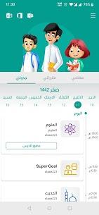 تحميل تطبيق مدرستي madrasati للاندرويد وللايفون 1