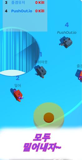 PushOut  screenshots 3