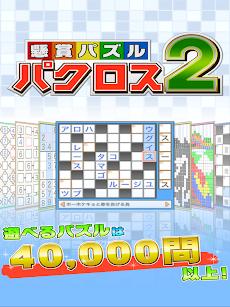 懸賞パズルパクロス2のおすすめ画像5
