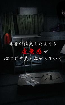 脱出ゲーム 呪巣 -零ノ章- トラウマ級の呪い・恐怖が体験できるホラー脱出ゲームのおすすめ画像2