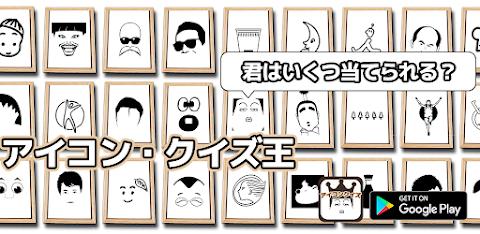 アイコンクイズ王・暇つぶし謎トレアニメキャラクターパズルゲームのおすすめ画像1