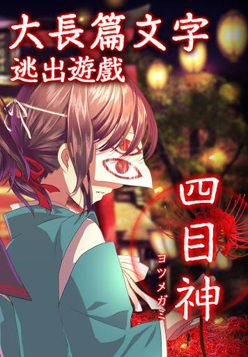四目神 【解謎×文字逃出遊戲】  screenshots 2