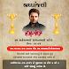 શ્રદ્ધાંજલિ | श्रद्धांजलि- Shradhanjali Card Maker