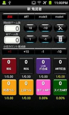 iスロットカウンター (小役カウント & 設定判別)のおすすめ画像1