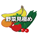野菜見極め術 - Androidアプリ