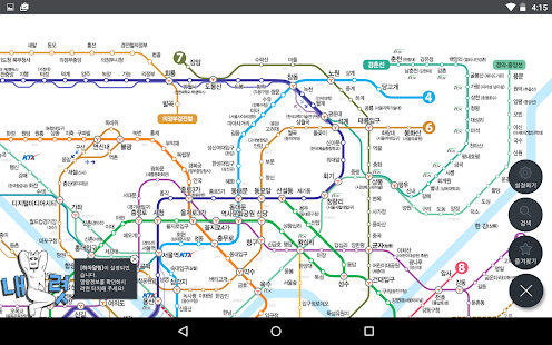 Subway Korea (Korea Subway route navigation) 6.8.6 Screenshots 9