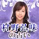村野弘味の占い - Androidアプリ