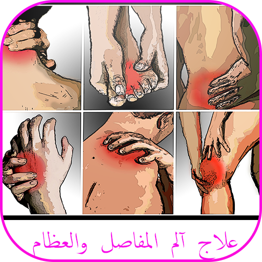 cum să tratezi articulația gleznei pe picioare