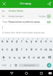 ABV Mail 2.3.0 Screenshots 6