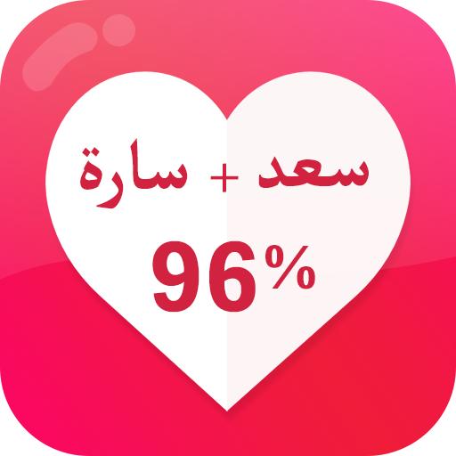اختبار مقياس الحب نسبة الحب الحقيقي بين حبيبن Apps On Google Play