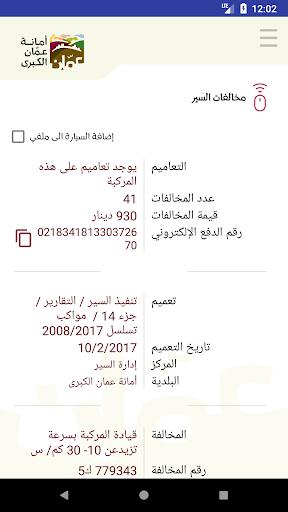 GAM app  Screenshots 6