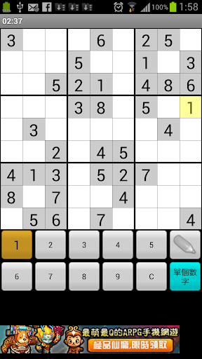open sudoku screenshot 1