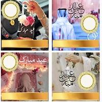 Eid Mubarak Name Dp Maker 2021 - Eid Mubarak frame