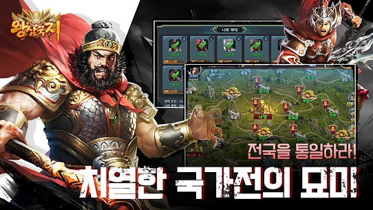 왕삼국지 For Android (MOD, Unlimited Money) 5