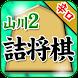 山川悟の詰将棋2 - Androidアプリ