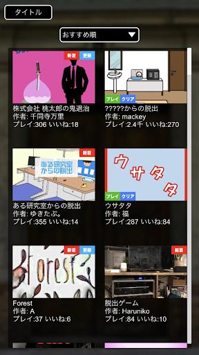u8131u51fau30b2u30fcu30e0u30e1u30fcu30abu30fc - u8131u51fau30b2u30fcu30e0u3084u8b0eu89e3u304du3092u4f5cu3063u3066u904au307cu3046uff01u7121u6599u3067u65b0u4f5cu306eu8131u51fau30b2u30fcu30e0u304cu904au3079u308buff06u4f5cu6210u3067u304du308b 2.15.2 screenshots 4