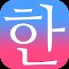 毎日3分で韓国語を身につける:パッチムトレーニング Kids - Androidアプリ