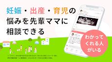 ママリ 妊娠・出産・育児で悩むママに優しいQ&Aアプリのおすすめ画像1