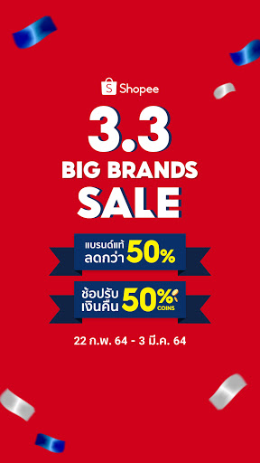 Shopee 3.3 Big Brands Sale 2.67.05 screenshots 2