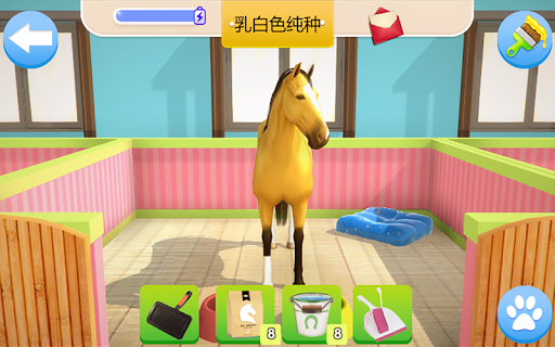 Horse Home  screenshots 10