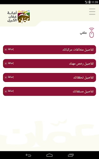 GAM app  Screenshots 11
