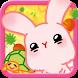 つぶラビ!〜かわいいうさぎの育成ゲーム - Androidアプリ