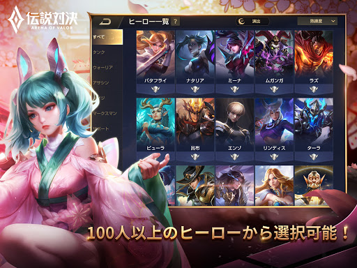 u4f1du8aacu5bfeu6c7a -Arena of Valor- 1.37.1.10 Screenshots 15