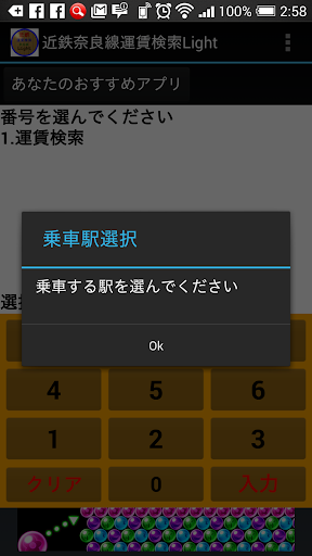 近鉄奈良線運賃検索 Light For PC Windows (7, 8, 10, 10X) & Mac Computer Image Number- 7