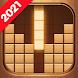 ウッドブロックパズル - 無料の古典的な脳パズルゲーム