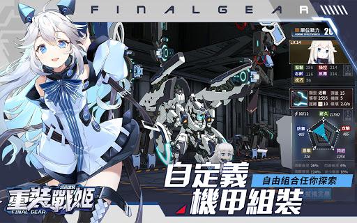 u91cdu88ddu6230u59ec-Final Gear  screenshots 15