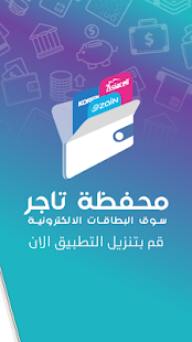 Download محفظة تاجر For PC Windows and Mac apk screenshot 5