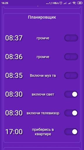 u041cu043eu0439 u041fu0443u043bu044cu0442 1.0 Screenshots 4