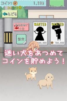 わんだふるはうす【犬耳美少女とのドキドキ共同生活】のおすすめ画像4