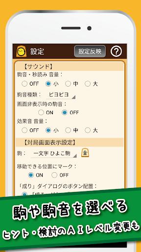 u3074u3088u5c06u68cb - uff14uff10u30ecu30d9u30ebu3067u521du5fc3u8005u304bu3089u9ad8u6bb5u8005u307eu3067u697du3057u3081u308bu30fbu7121u6599u306eu9ad8u6a5fu80fdu5c06u68cbu30a2u30d7u30ea 4.4.8 screenshots 7
