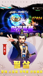 Mod Game 배틀 삼국지 for Android