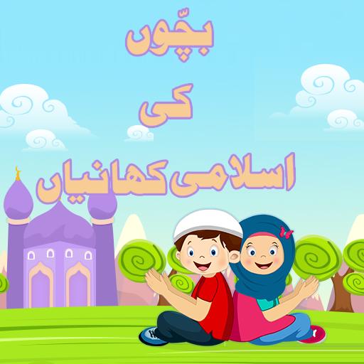 Story urdu for child