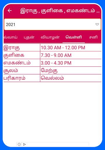 Tamil Calendar 2021 Tamil Calendar Panchangam 2021 6.4 Screenshots 14